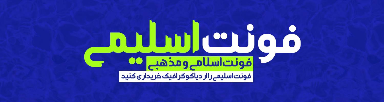 فونت فارسی اسلیمی