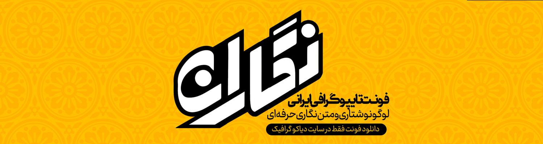 فونت فارسی نگاران