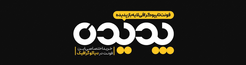 فونت فارسی پدیده