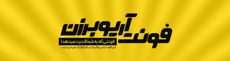 فونت فارسی آریوبرزن