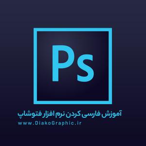 آموزش نحوه فارسی نویسی در نرم افزار فتوشاپ