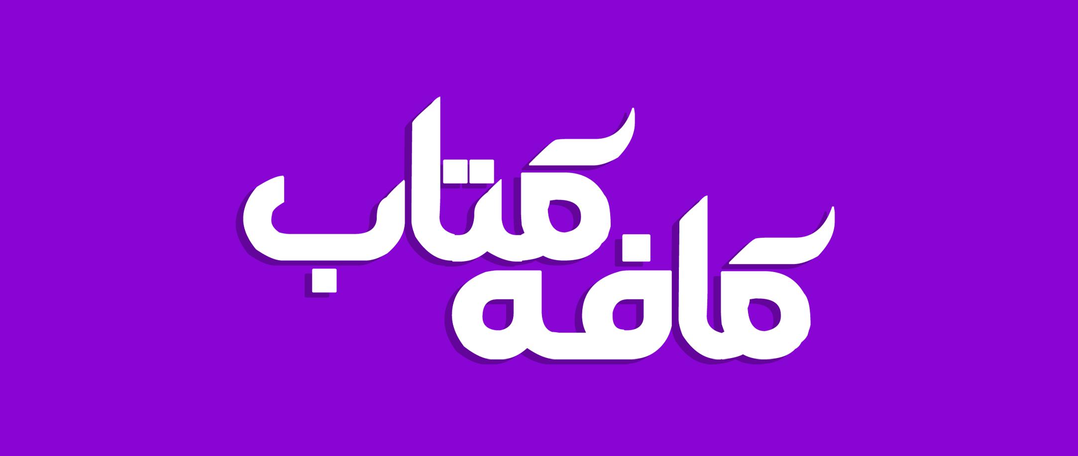 فونت فارسی تایپوگرافی مشکات