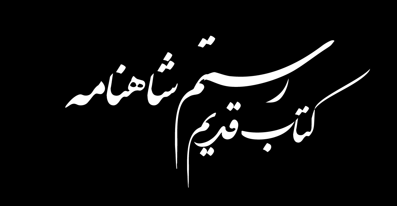 فونت فارسی شکسته نستعلیق