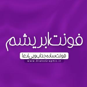 فونت فارسی دستنویس ابریشم