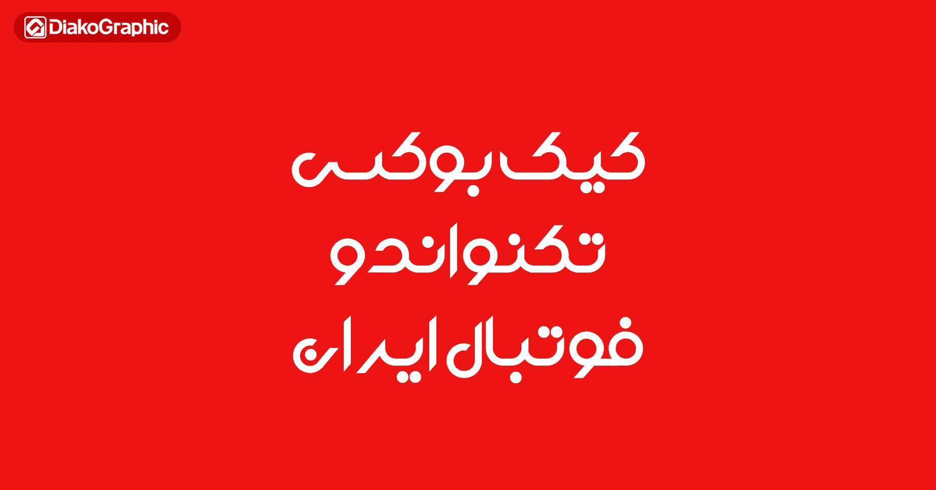 فونت فارسی دیما اسپورت