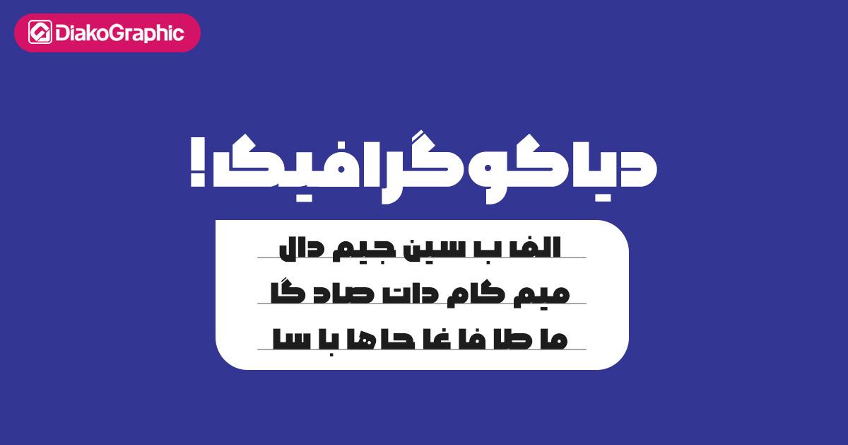 فونت فارسی مجموعه عصر جدید
