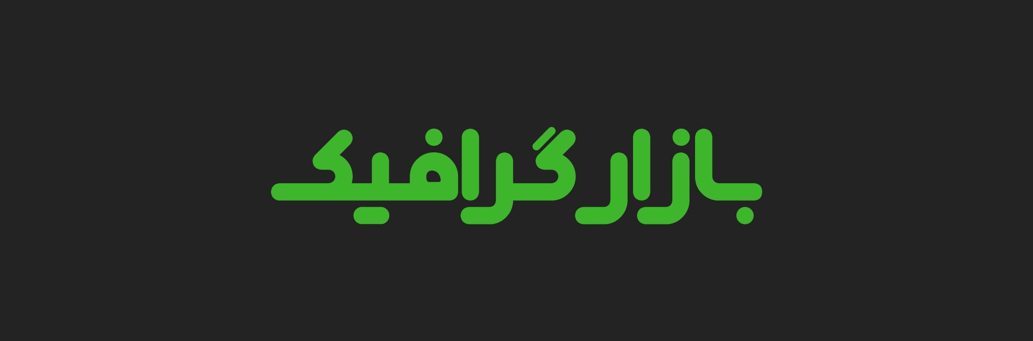 فونت فارسی لوگو تایپ کافه بازار