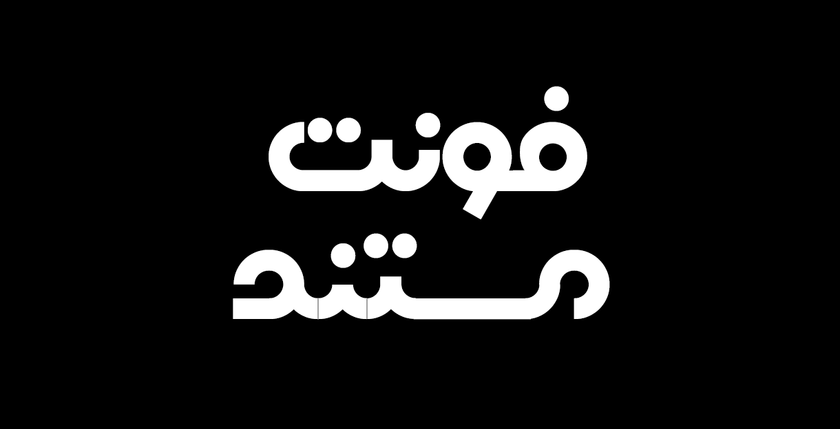 فونت فارسی دیما مستند