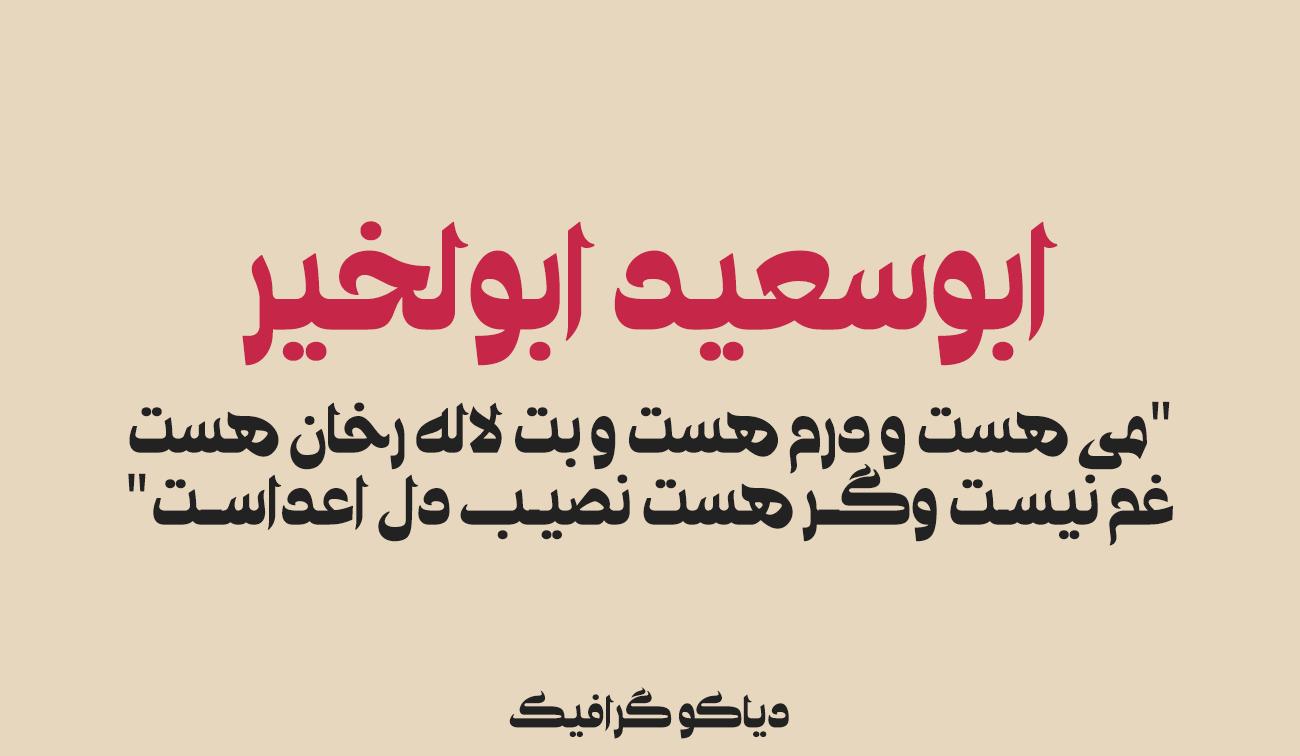 دانلود رایگان فونت عربی اسطوری SH Ostouri