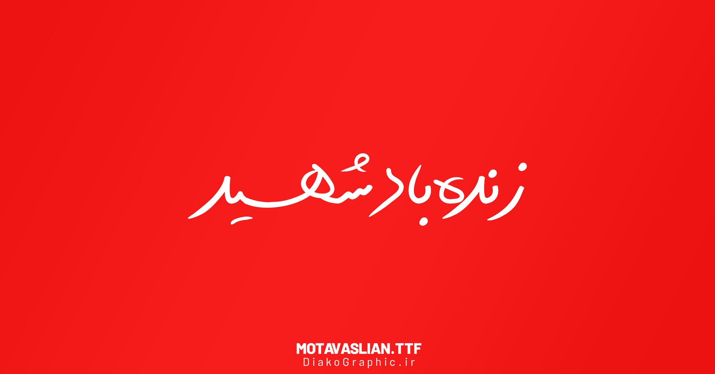 فونت فارسی دستنویس متوسلیان