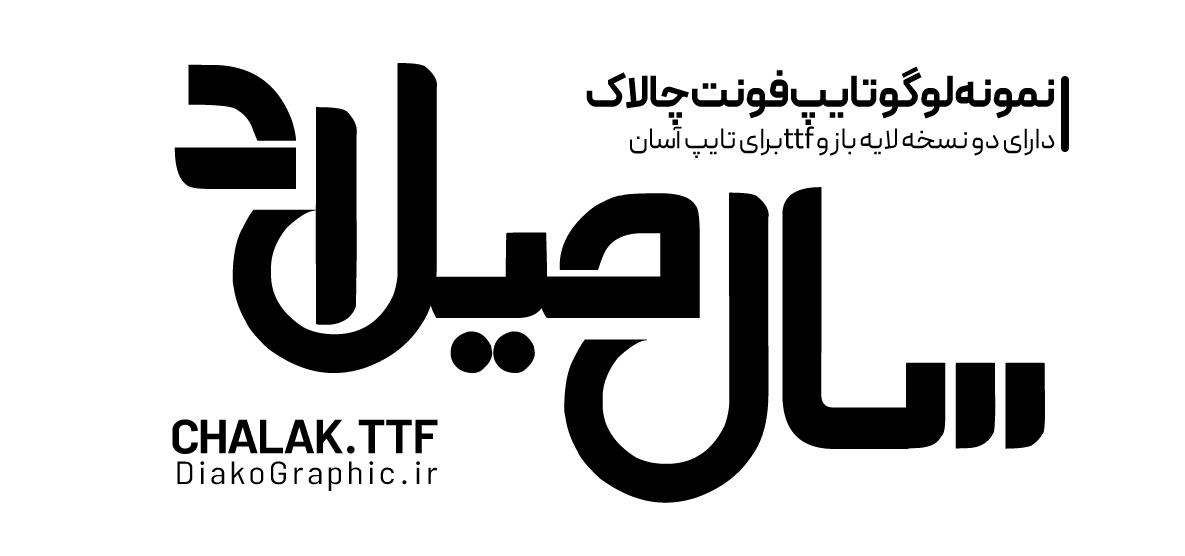 دانلود فونت تایپوگرافی فارسی چالاک