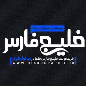 دانلود فونت تایپوگرافی خلیج فارس