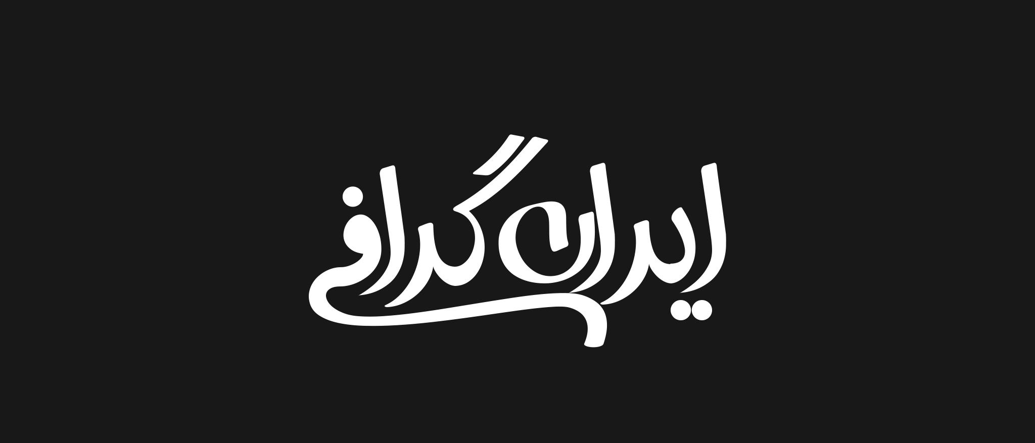 دانلود فونت فارسی محسن