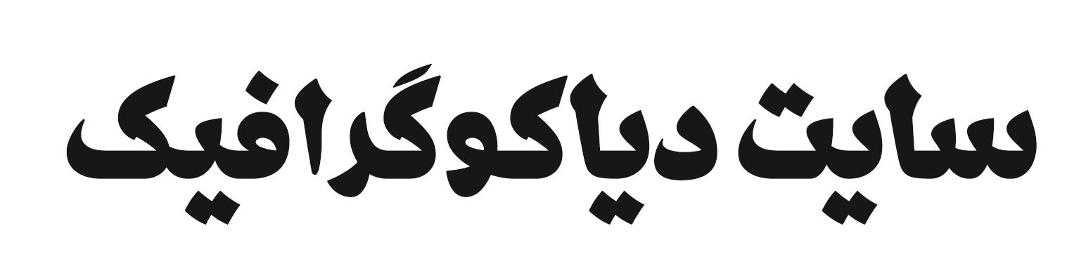 دانلود فونت فارسی پرشین حمرا