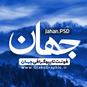 دانلود فونت تایپوگرافی فارسی جهان