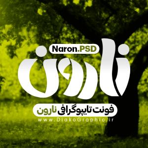 فونت تایپوگرافی فارسی نارون