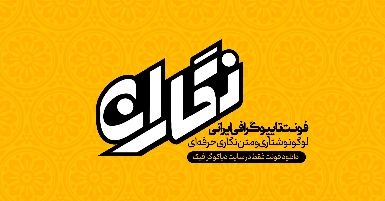 دانلود فونت فارسی تایپوگرافی نگاران