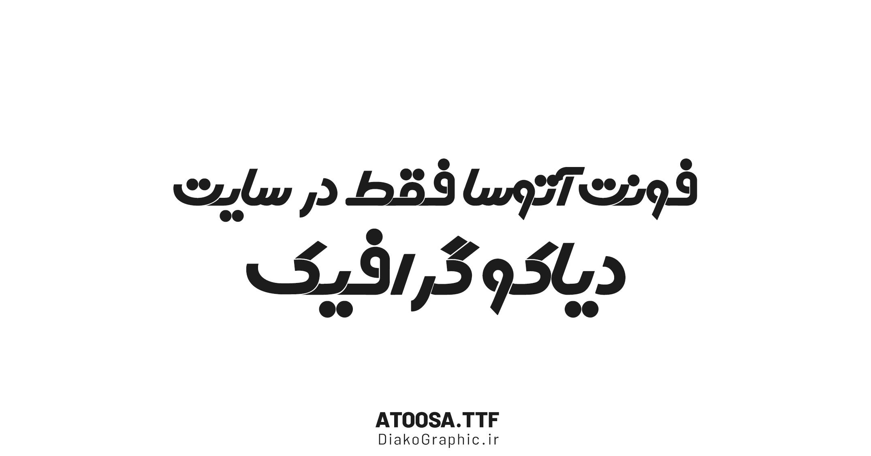 دانلود فونت فارسی آتوسا