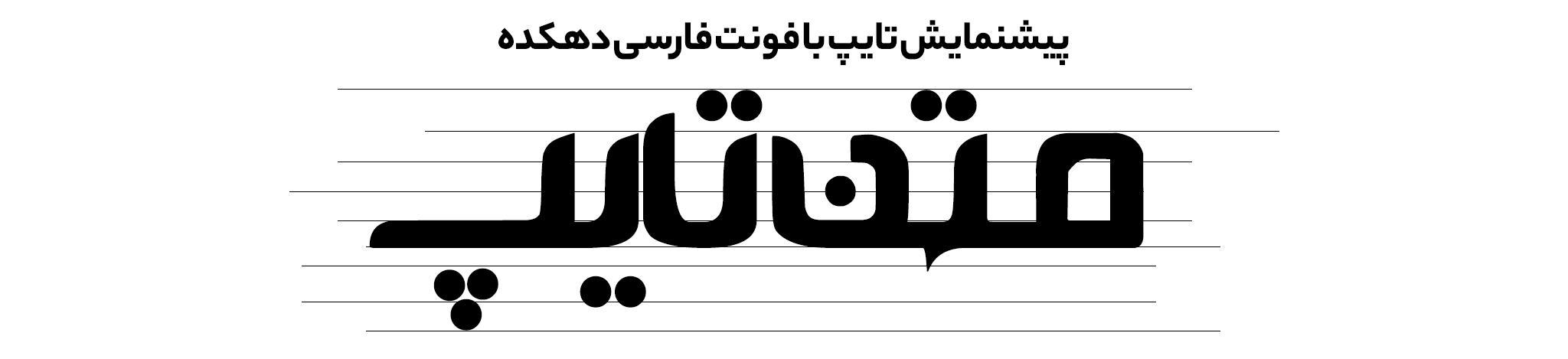 دانلود فونت تایپوگرافی فارسی دهکده