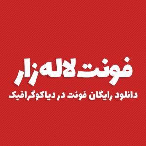 دانلود رایگان فونت فارسی لاله زار