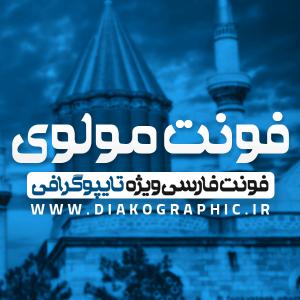 دانلود فونت تایپوگرافی فارسی مولوی