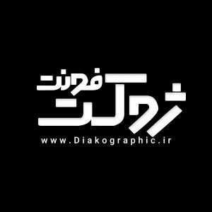 دانلود فونت فارسی ژوکت