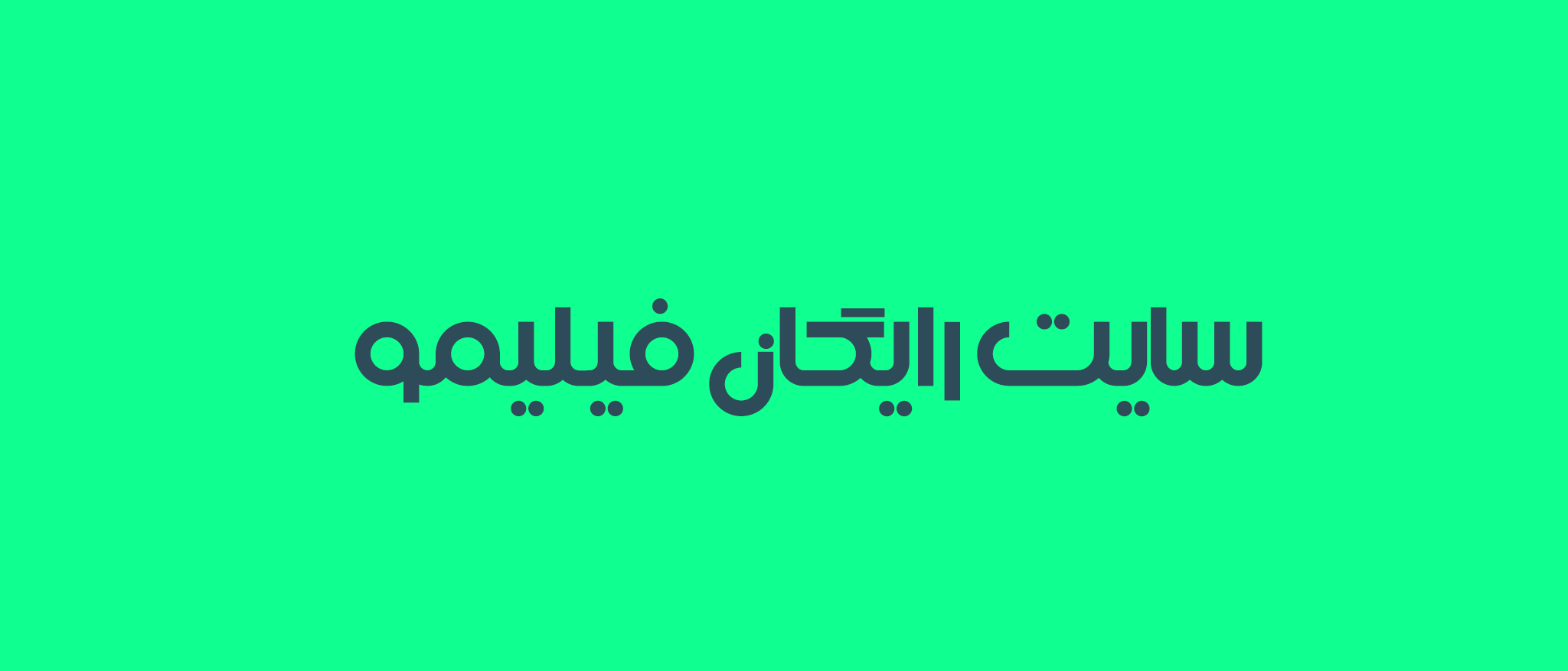 دانلود فونت فارسی نسیم