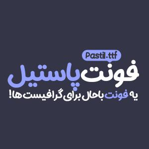دانلود فونت فارسی جدید پاستیل