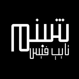 دانلود فونت فارسی شبنم