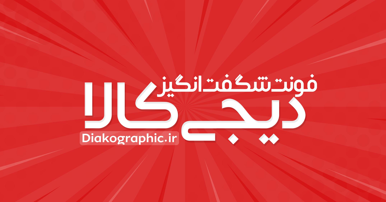 دانلود فونت فارسی جدید دیجی کالا