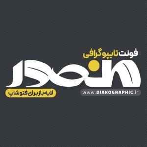 دانلود فونت تایپوگرافی منصور