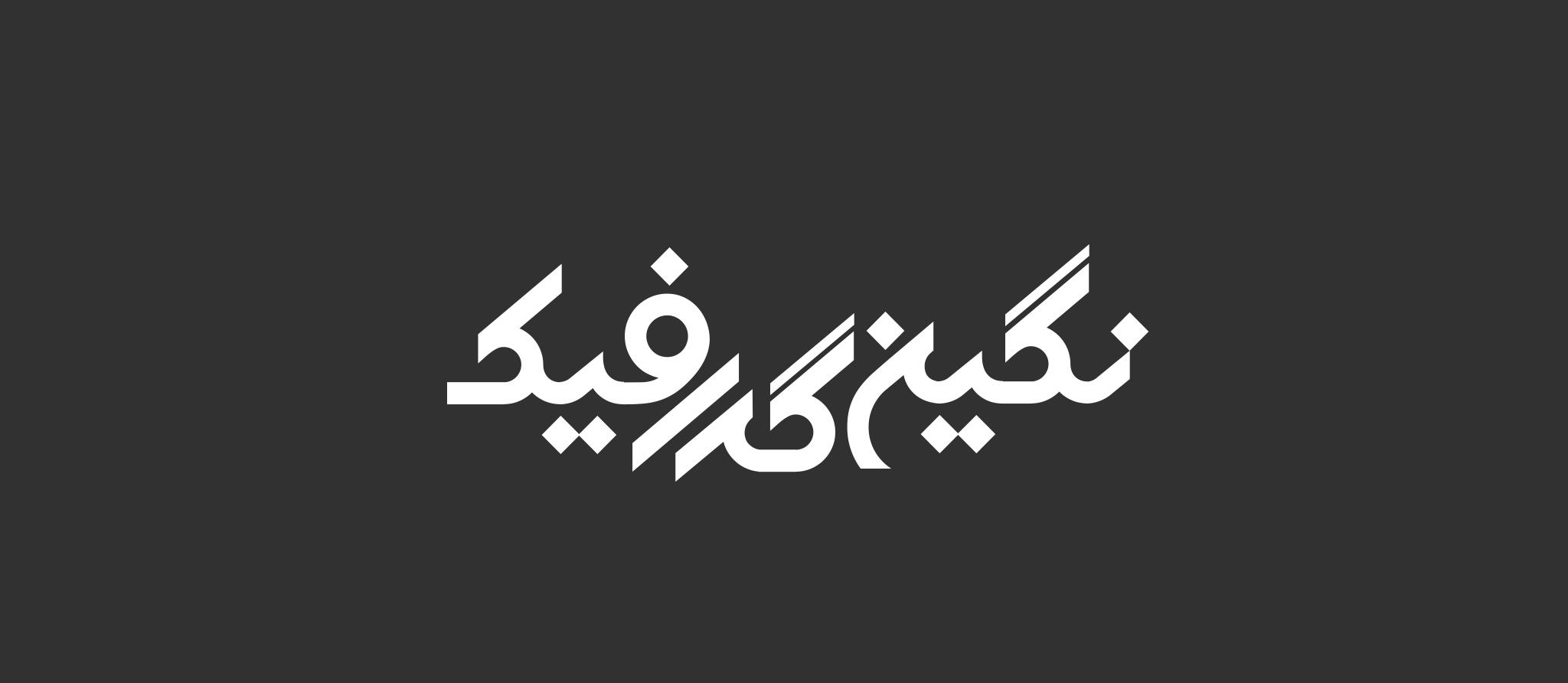 دانلود فونت فارسی دیما نخبه