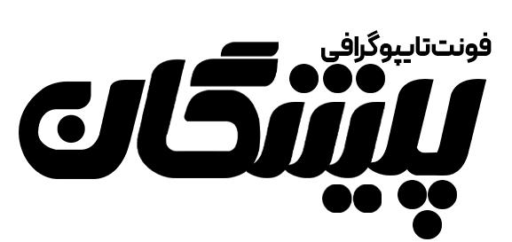 دانلود فونت تایپوگرافی پیشگان