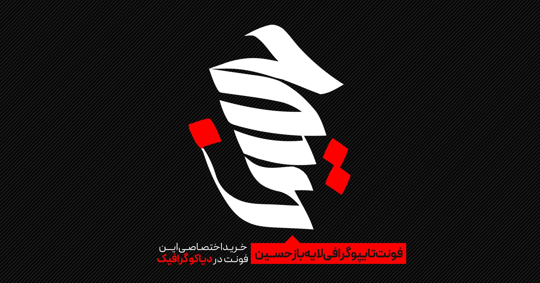 دانلود فونت تایپوگرافی حسین