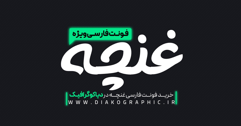 دانلود فونت فارسی غنچه