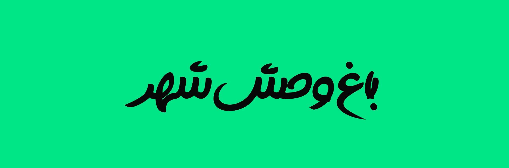 دانلود فونت فارسی غنچه Ghonche Font