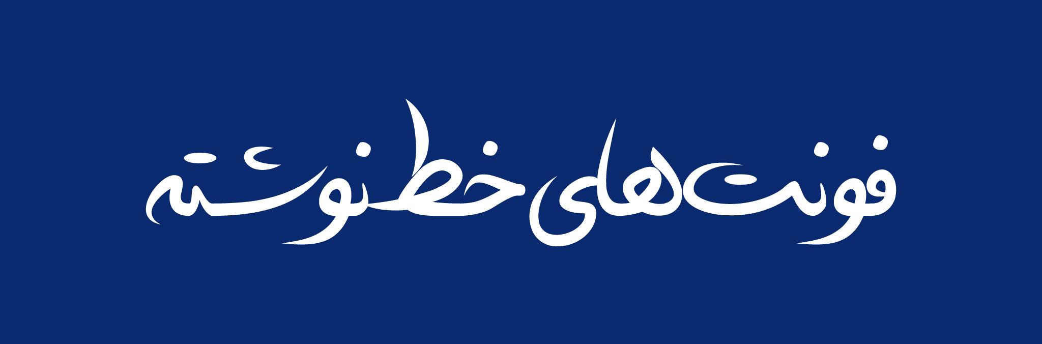دانلود فونت دستنویس فارسی خودکار