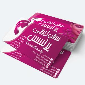 دانلود فایل لایه باز کارت ویزیت سالن زیبایی برای فتوشاپ PSD