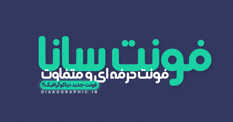 دانلود فونت تایپوگرافی فارسی سانا