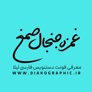 معرفی فونت دستنویس فارسی لیلا