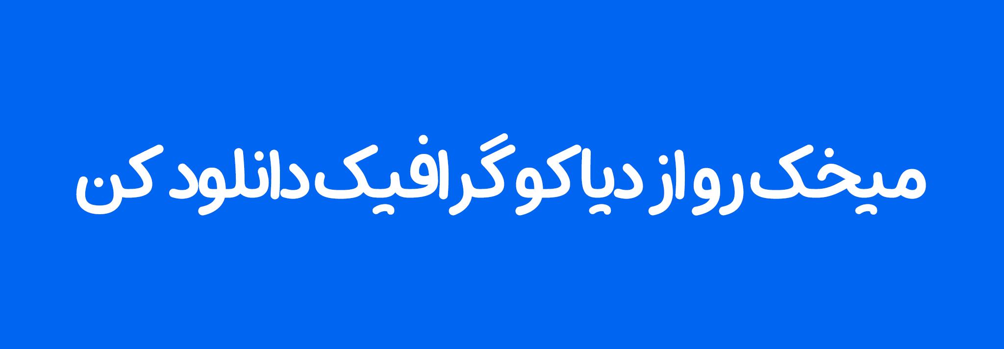 دانلود رایگان فونت فارسی میخک