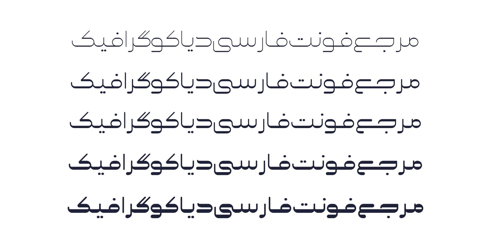 دانلود فونت تایپوگرافی فارسی فرشاد