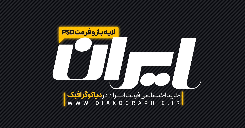 دانلود فونت تایپوگرافی ایران