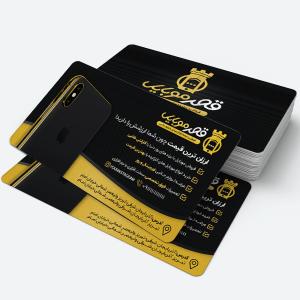 دانلود فایل لایه باز کارت ویزیت فروشگاه موبایل