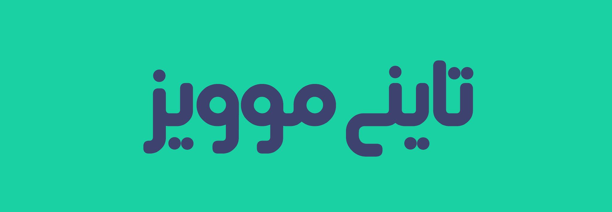 دانلود فونت تایپوگرافی فارسی دانا