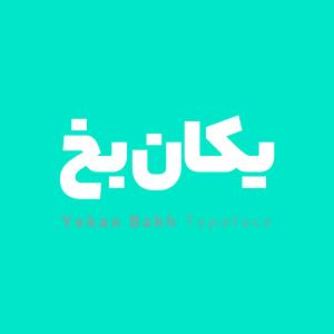 معرفی فونت فارسی یکان بخ