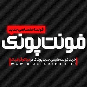 دانلود فونت فارسی جدید پونک
