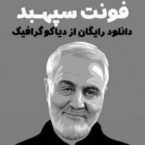 دانلود رایگان فونت فارسی سپهبد