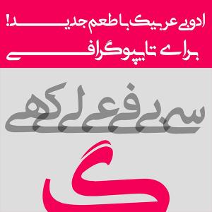 دانلود رایگان فونت فارسی ادوبی عربیک شین