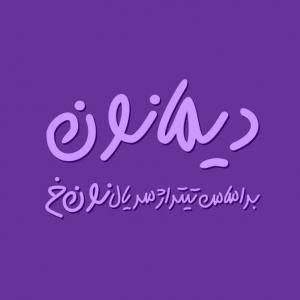 معرفی فونت فارسی دیما نون